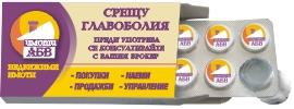 АБВ имоти - срещу главоболия